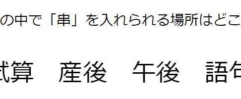 謎解き練習問題 「漢字の謎を見破ろう」 No.0003