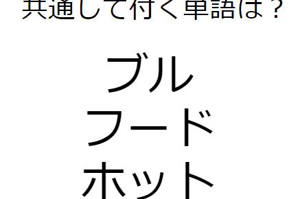 3つの単語から共通点を見抜く謎解き問題 No.0014
