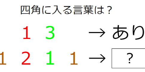 ひらめき力が試される謎解き練習問題 No.0016