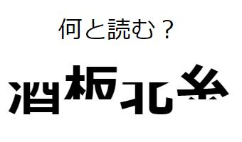 漢字が欠けている意味とは? 単語を読み取る文字謎解き No.0036