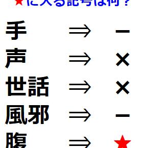 【国語力】単語の置き換え法則を見破れる? 練習問題 No.0142