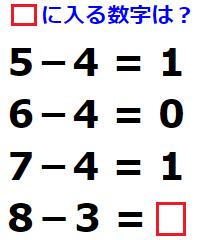 【発想力】おかしな算数問題に隠れたナゾ 練習問題 No.0146
