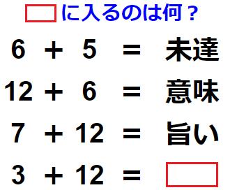 【発想力】数字が言葉に変わる計算式? 謎解きクイズ No.0154