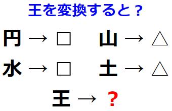 【観察力】どんな形になっている? 謎解きクイズ No.0155