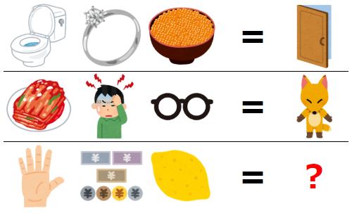 【観察力】大量のイラストに隠れた規則性とは? 謎解き問題 No.0157