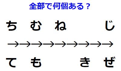 【観察力】ひらがなが示すものはいくつ? 謎解きクイズ No.0158