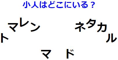 【観察力】バラバラの文字に答えあり? 文字謎解き No.0165