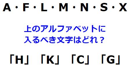 【観察力】アルファベットの仲間を探し出せ! 謎解き問題 No.0177
