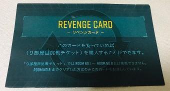 9ROOMSのリベンジカード