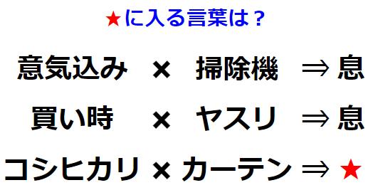 【ひらめき力】言葉同士の掛け算? 謎解き問題 No.0191