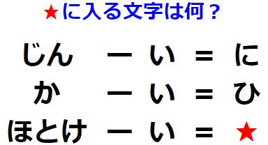 【発想力】ひらがなの引き算? 謎解き問題 No.0194