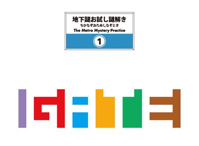 地下謎2019 お試し謎解きNo.1