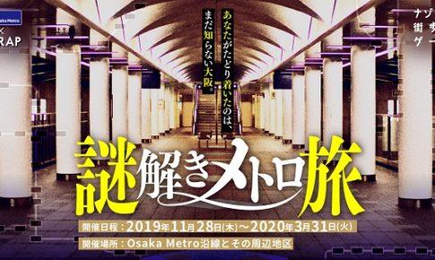 大阪メトロ・謎解きメトロ旅 お試し謎の答えと解説(ネタバレ注意)